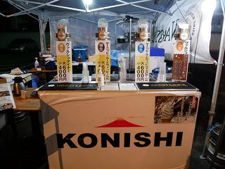 konishi2