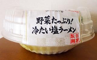 野菜たっぷり!冷たい塩ラーメン