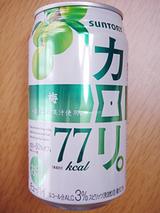 カロリ。77<梅>