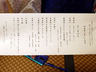tajimaya_menu