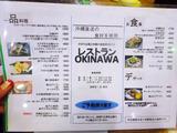 「レストランOKINAWA」