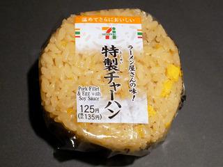 onigiri7chahan1