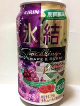 氷結<赤ブドウ&ベリースパークリング>