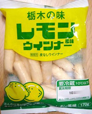 栃木の味レモン風味ウインナー
