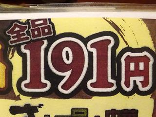 「居酒屋191」