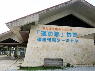 okinawakanko4