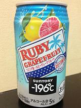 -196℃<フロリダ産・ルビーグレープフルーツ>