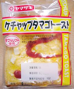 ケチャップタマゴトースト