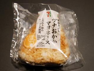onigiri7tuna1