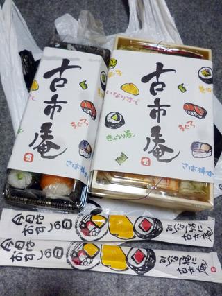 古市庵の寿司