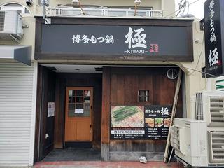 itami3_10
