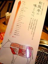 「松阪牛焼肉M 北新地店」部位表