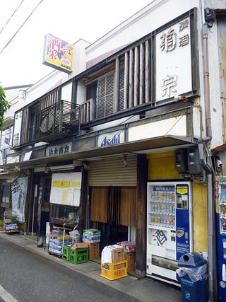 「鈴木商店」