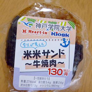 米米サンド〜牛焼き肉〜