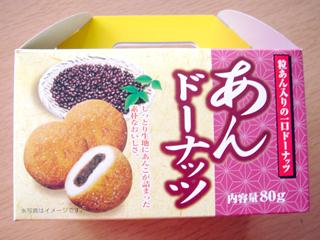 ミニドーナッツ