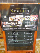 「Season」