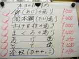 「丸一屋 駅前店」メニュー