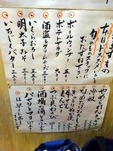 「酒場 井倉木材」