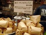 日本再生酒場パン