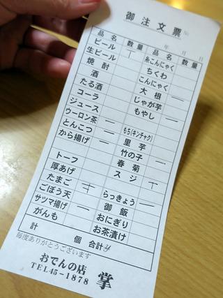 tsukasa9