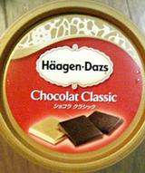 ハーゲンダッツショコラ1
