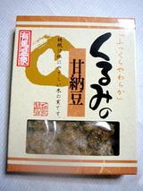 くるみの甘納豆