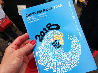 「CRAFT BEER LIVE2018」