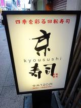 「京寿司」