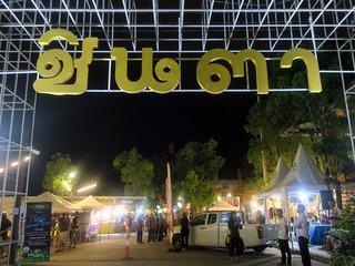 chintamarket2