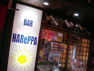 「BAR HARePPA」外観