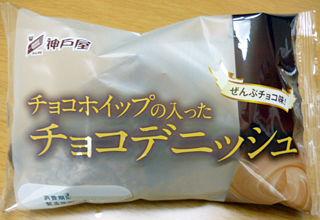 チョコホイップの入ったチョコデニッシュ