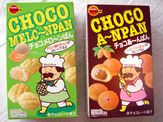 チョコあ〜んぱん&チョコメロ〜ンぱん