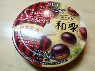 チーズデザート<熊本県産和栗>