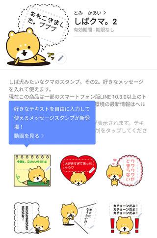 stamp_shibakuma1
