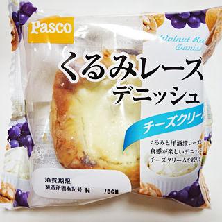 くるみレーズンデニッシュ<チーズクリーム>