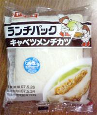 ランチパック・キャベツメンチカツ1