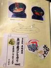 「河竹鮨」