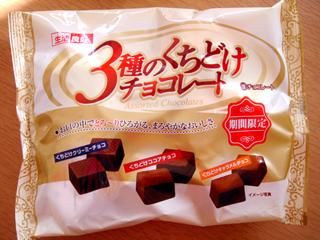 3種のくちどけチョコレート