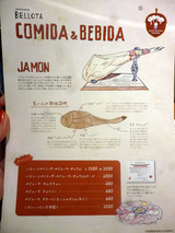 「Jamoneria BELLOTA」