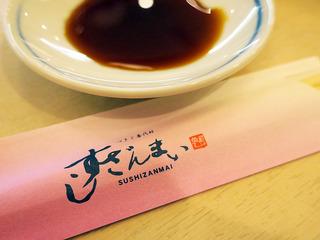 sushizanmai9
