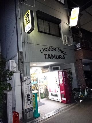 「田村酒店」