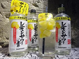 レモンサワーの素