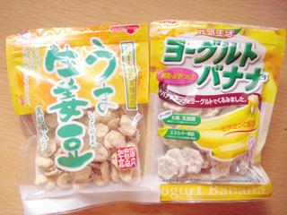 うま生姜豆&ヨーグルトバナナ