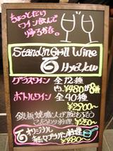 「スタンディング・グリル・ワイン百」黒板