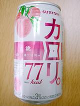 カロリ。77<白桃>