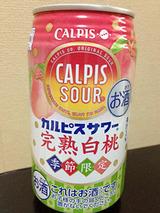 カルピスサワー<完熟白桃>