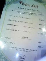 遊山メニュー2