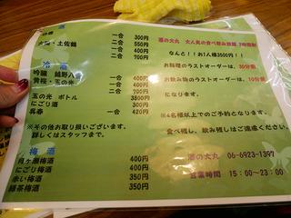 sakedaimaru21