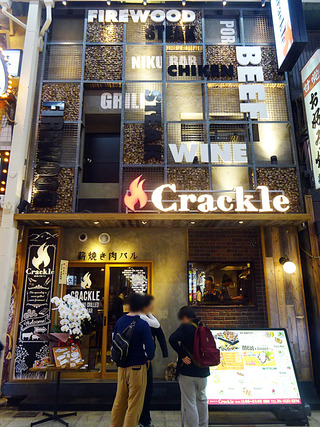 「Crackle」