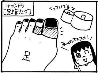footring
